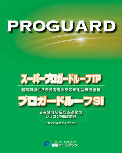 スーパープロガードルーフTP(屋根用塗料)