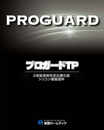 プロガードTP(外壁用塗料)