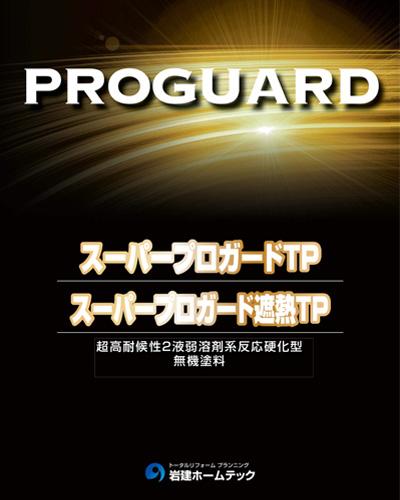 スーパープロガードTP(外壁用塗料)